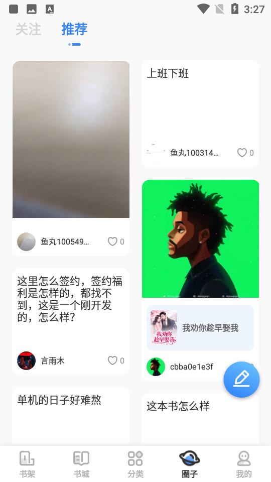鱼丸小说app截图