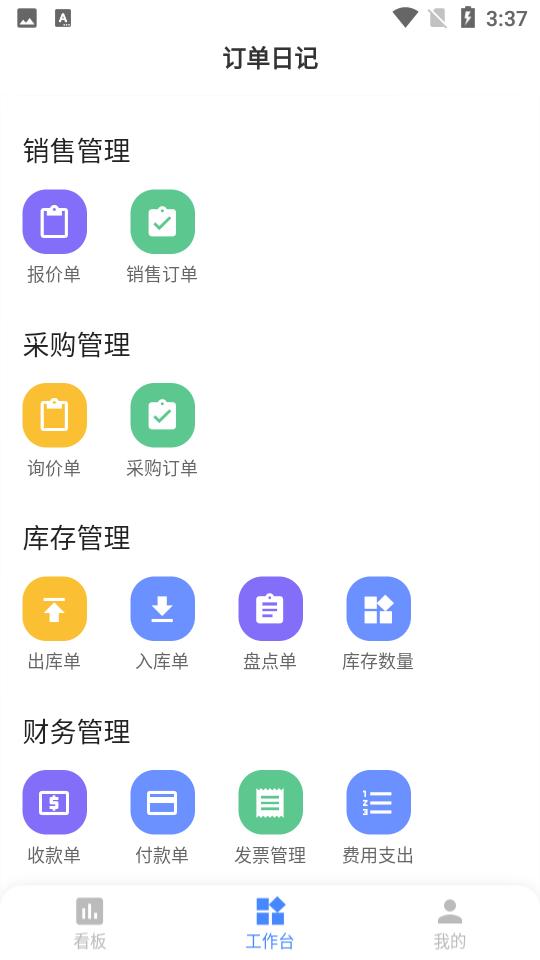 订单日记手机版截图