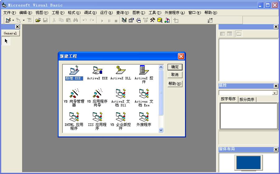 Microsoft Visual Basic 6.0 中文版截图0