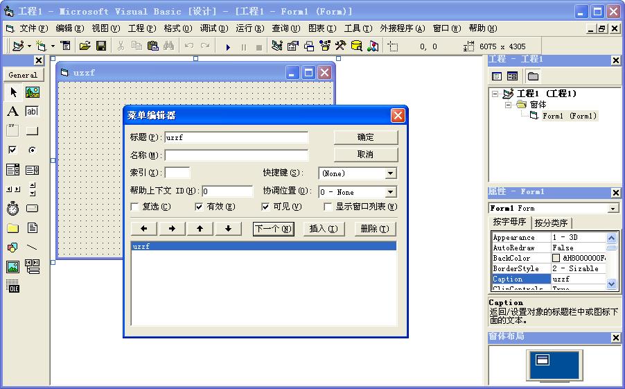 Microsoft Visual Basic 6.0 中文版截图2