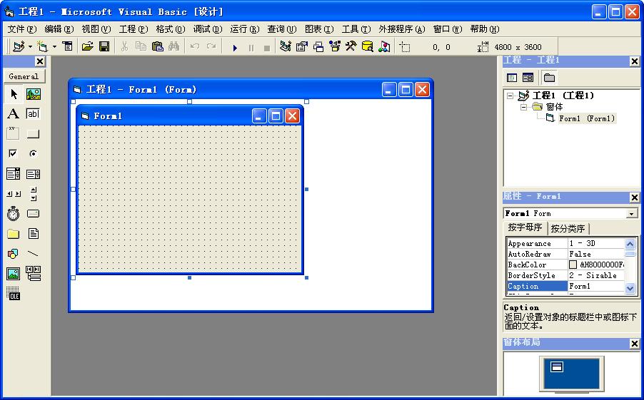 Microsoft Visual Basic 6.0 中文版截图1