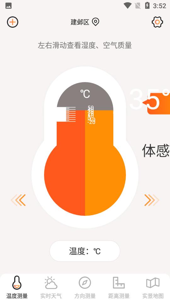 AI温度计软件截图