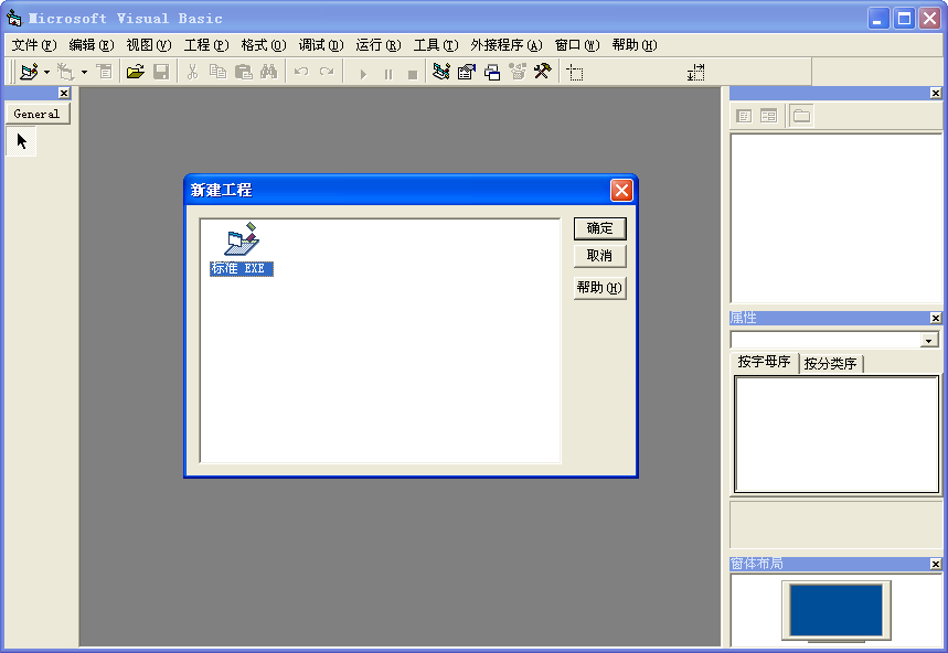 Visual Basic5.0绿色版截图0