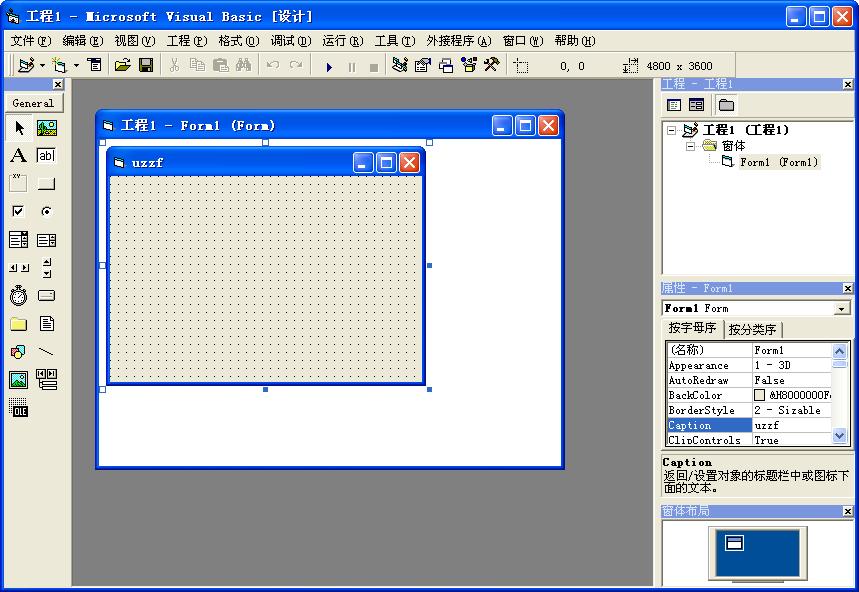Visual Basic5.0绿色版截图1