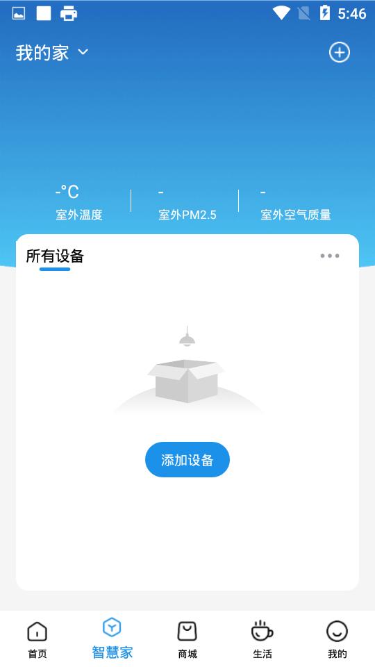 智尚生活app截图