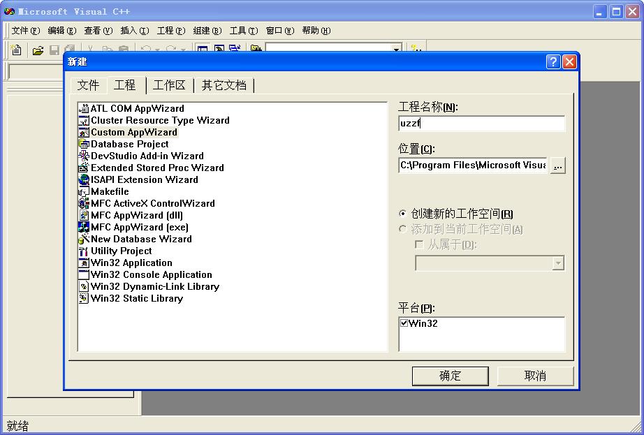 Microsoft Visual C++(vc6.0下载)截图0