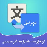 维汉翻译通app