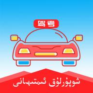 维语学车证app2.7.6制服丝袜AV无码专区维语版