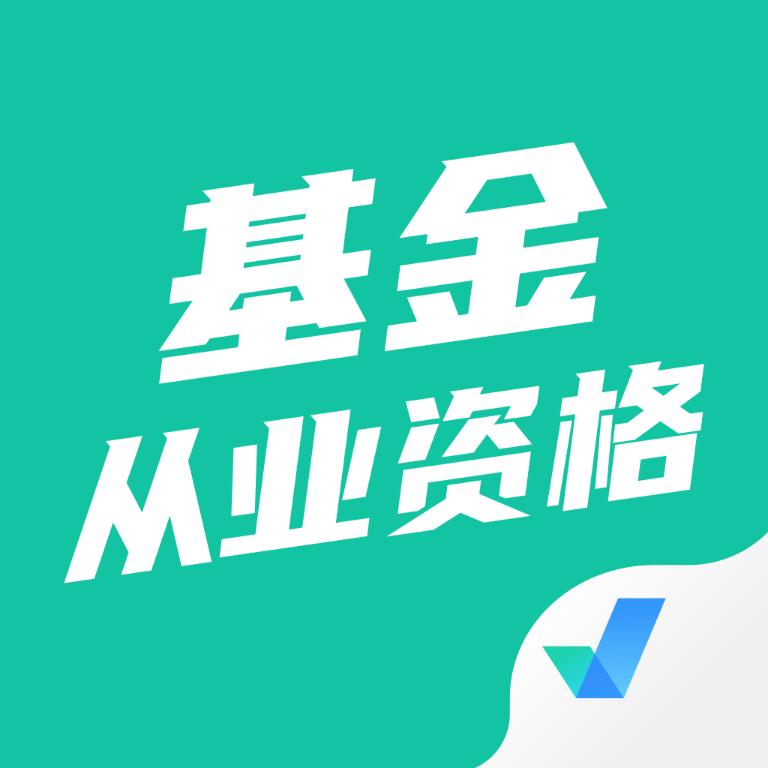 基金从业资格考试聚题库app1.0.5制服丝袜AV无码专区正版