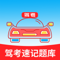 驾考速记题库app2.7.0制服丝袜AV无码专区中文版