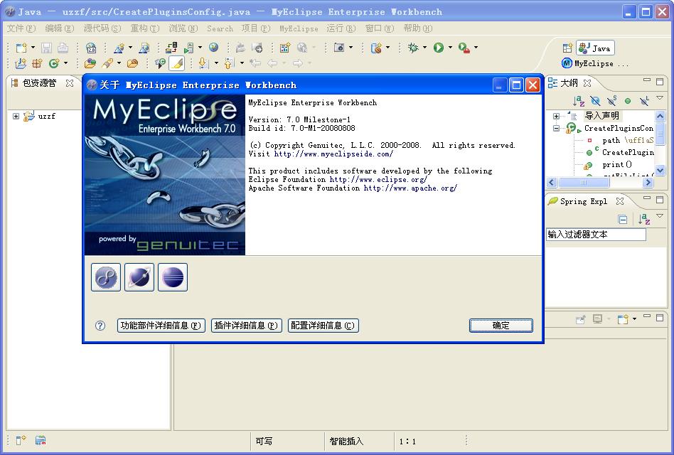 MyEclipse7.0优游国际文破解版截图3