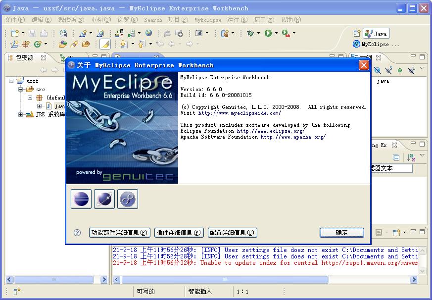 MyEclipse6.6破解版截图3