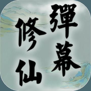 弹幕修仙手机版1.0.0.1 安卓最新版