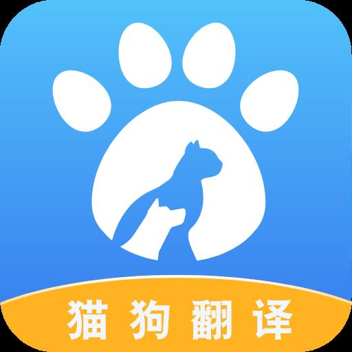 人猫人狗翻译交换器app