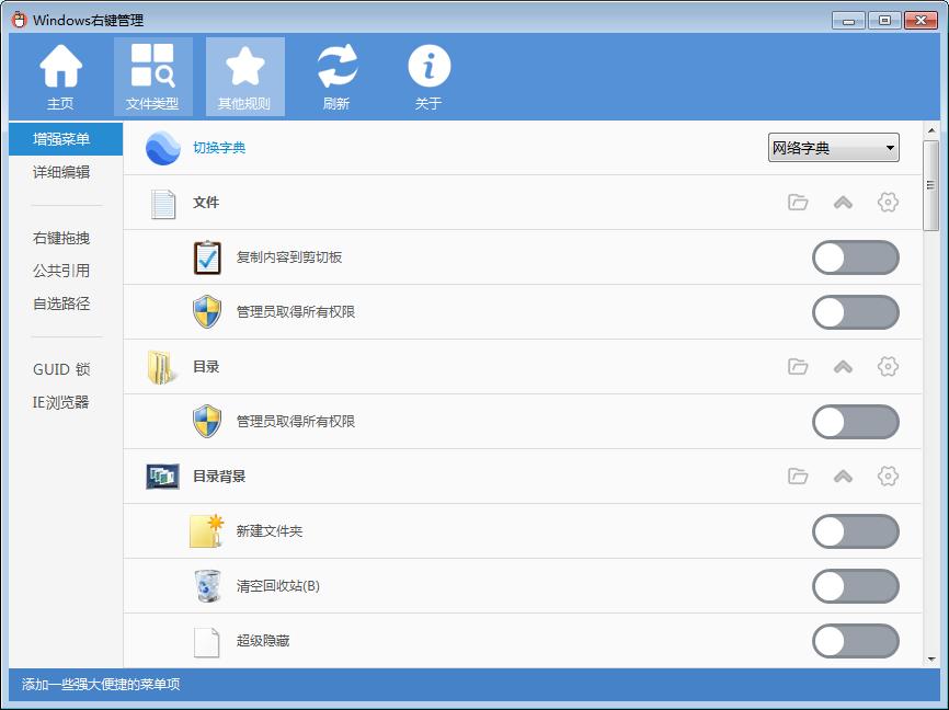 Windows右键办理法式截图2