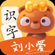 刘小爱识字2.1.10免费版