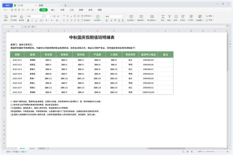 蓝山办公软件截图1