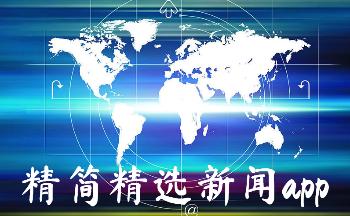 精简精选新闻app