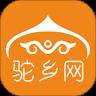驼乡网app1安卓版