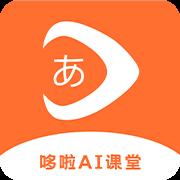 哆啦Ai日语app1.0.0 安卓手机版