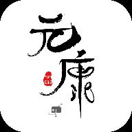 元康互娱游戏盒子2.1 手机最新版