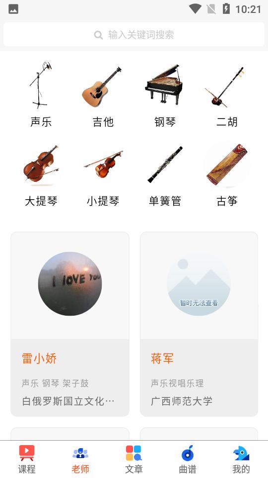 钢琴优游国际教app截图