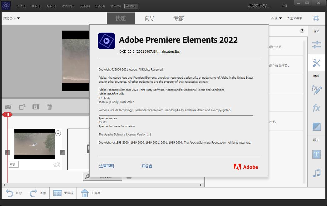 Premiere Elements 2022破解版截图3