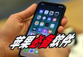 苹果必备软件_常用苹果手机软件