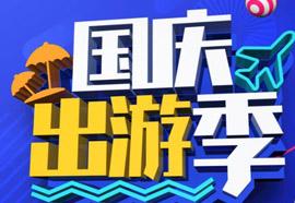 2021国庆节必备app