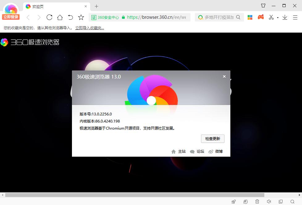 360极速浏览器2021截图1
