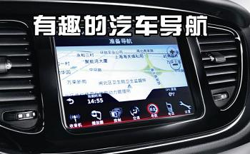 2021风趣的汽车导航软件大全