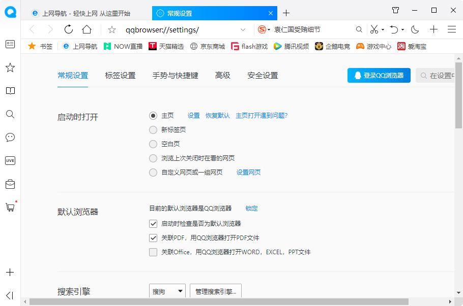 腾讯QQ浏览器截图2