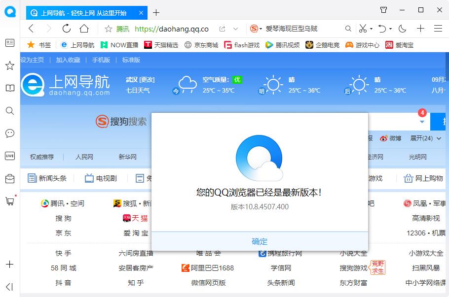 腾讯QQ浏览器截图1