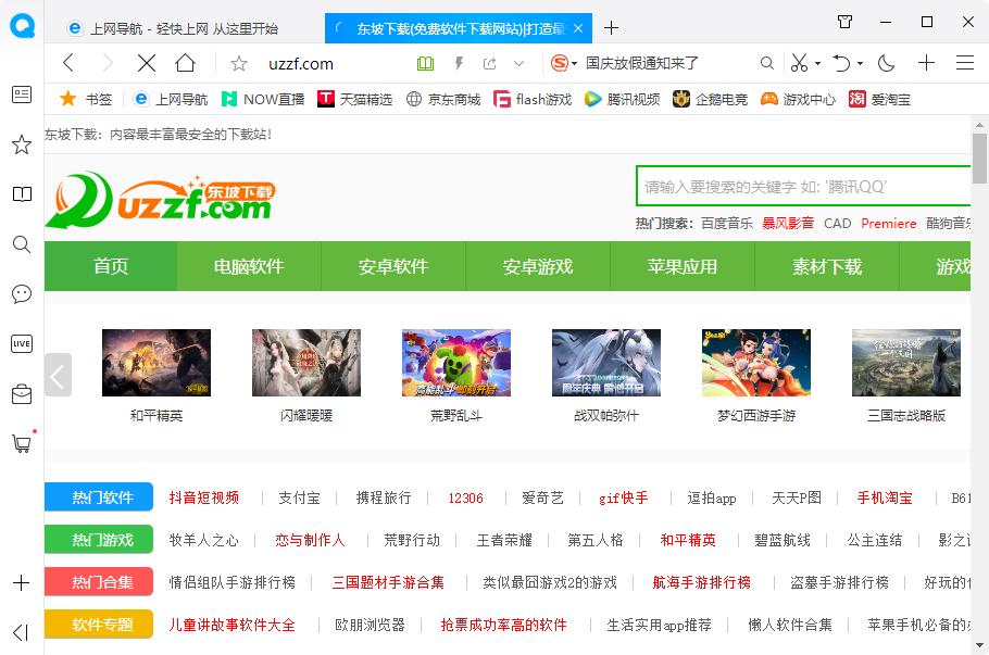 腾讯QQ浏览器截图3