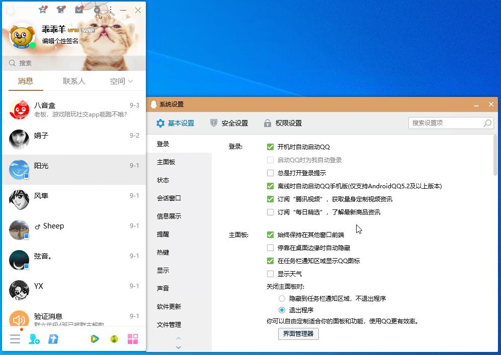 腾讯QQ电脑版截图3