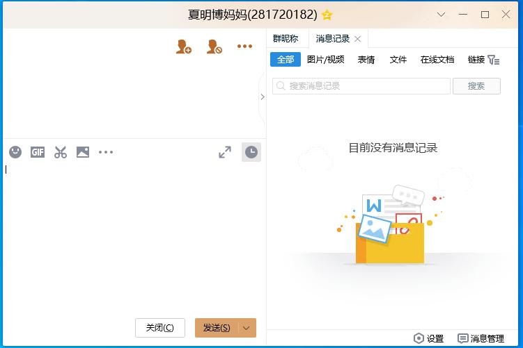 腾讯QQ电脑版截图1
