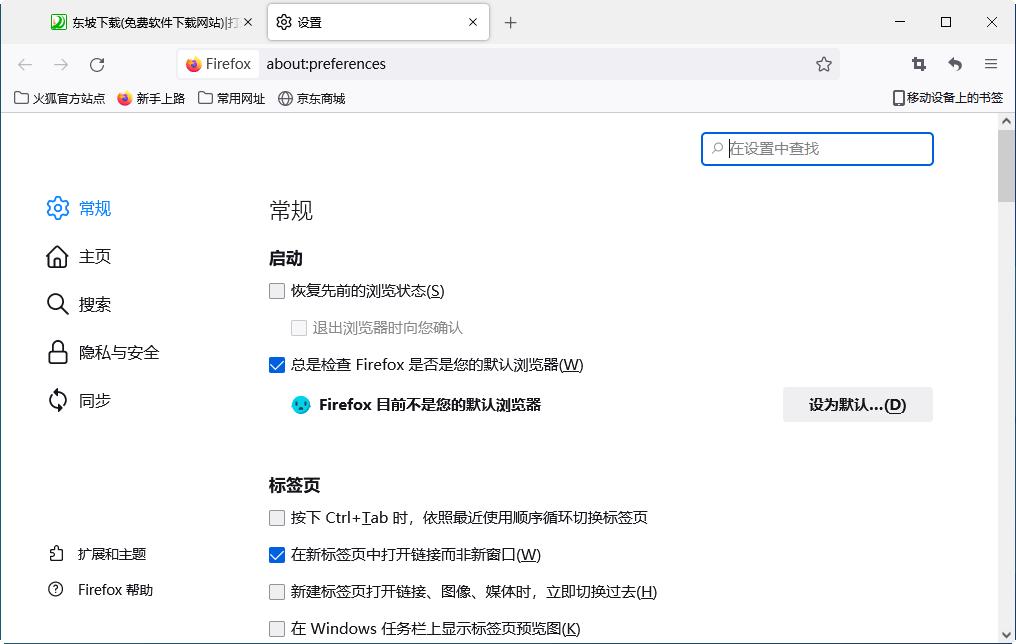 火狐阅读器(Firefox)截图3