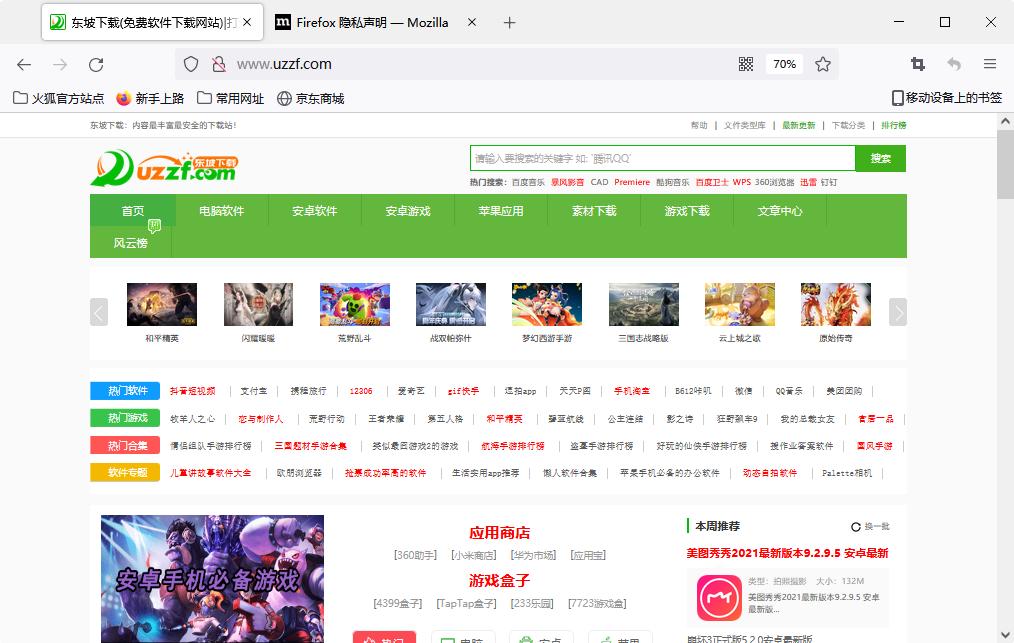 火狐阅读器(Firefox)截图2