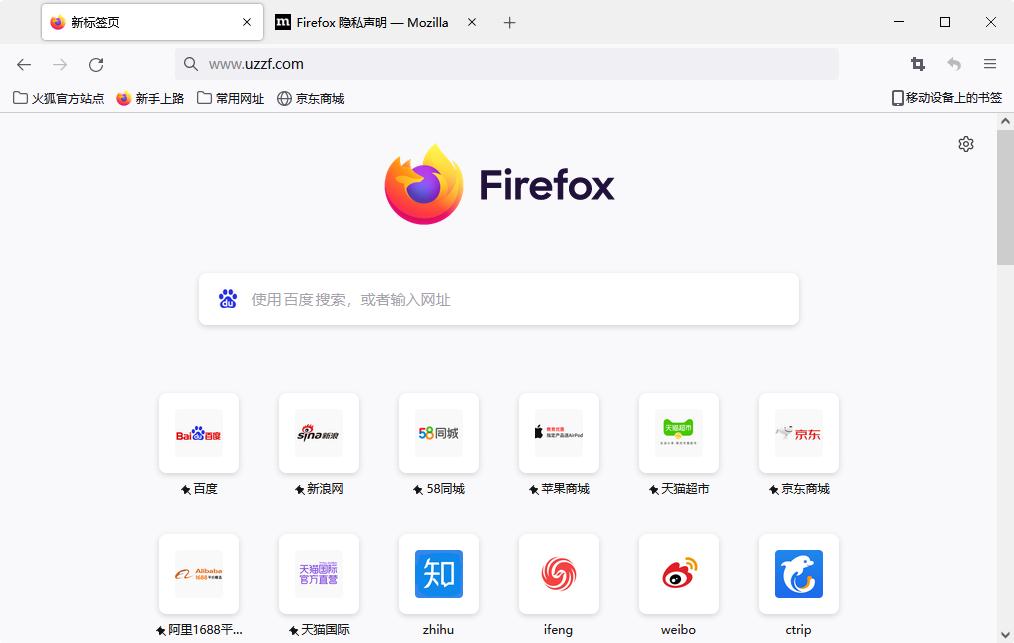 火狐阅读器(Firefox)截图0
