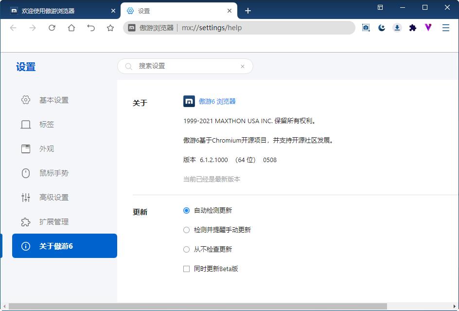 傲游浏览器(maxthon浏览器)截图0