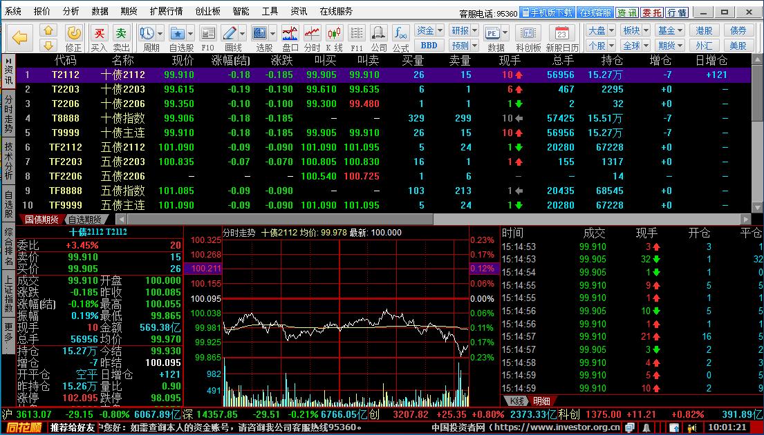 东北证券融e通VIP核心交易客户端截图4