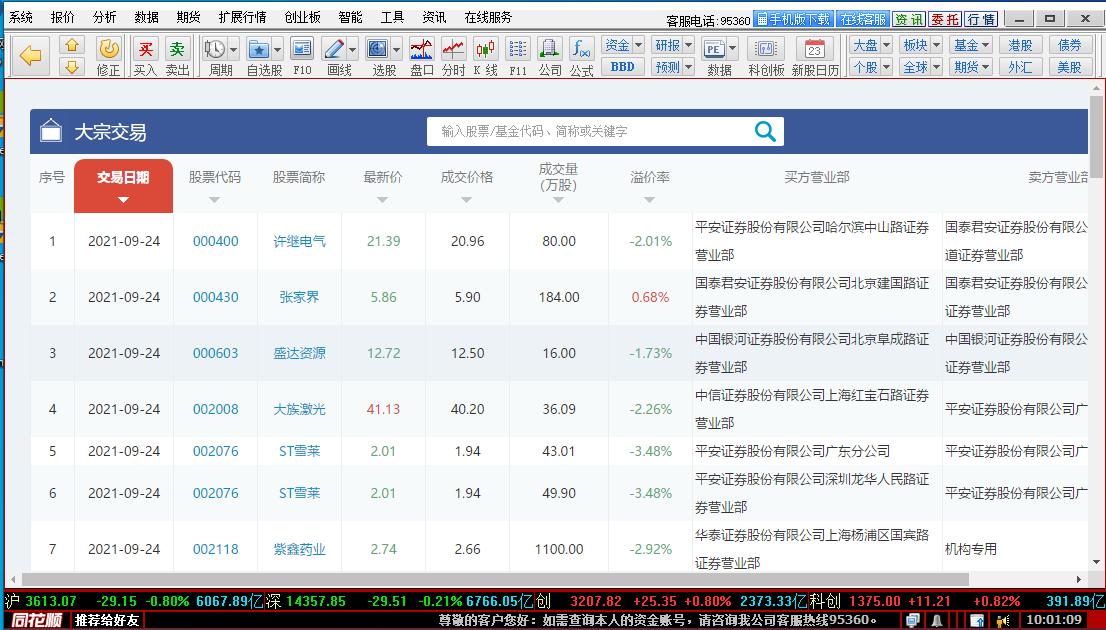 东北证券融e通VIP核心交易客户端截图3