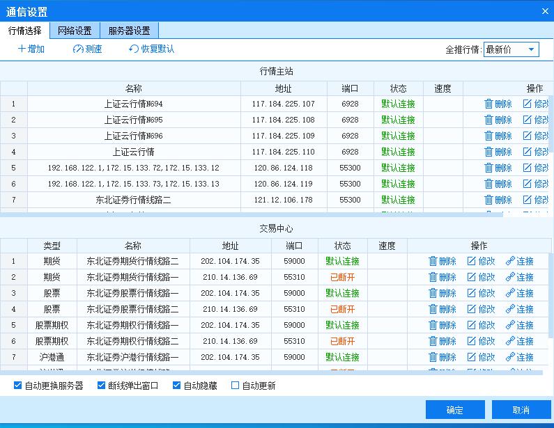 东北证券NET专业版截图0