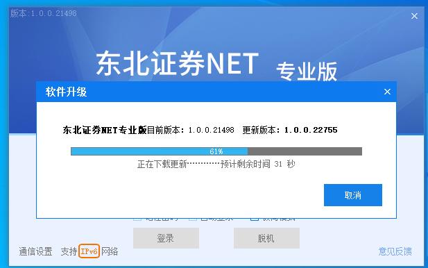 东北证券NET专业版截图2