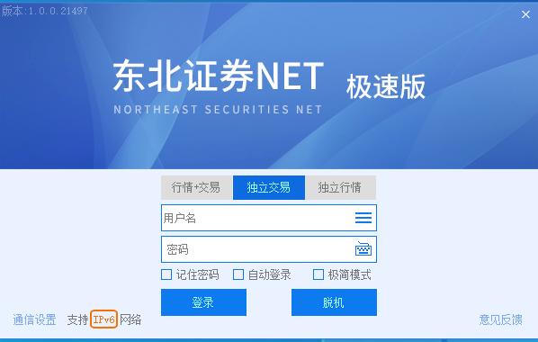 东北证券NET极速版截图0