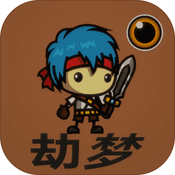 劫梦游戏正版0.3 安卓最新版