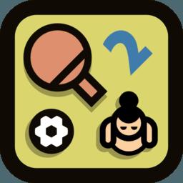 双人小游戏合集app1.0.0 手机版