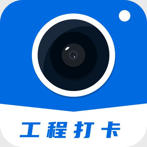工程打卡相机软件