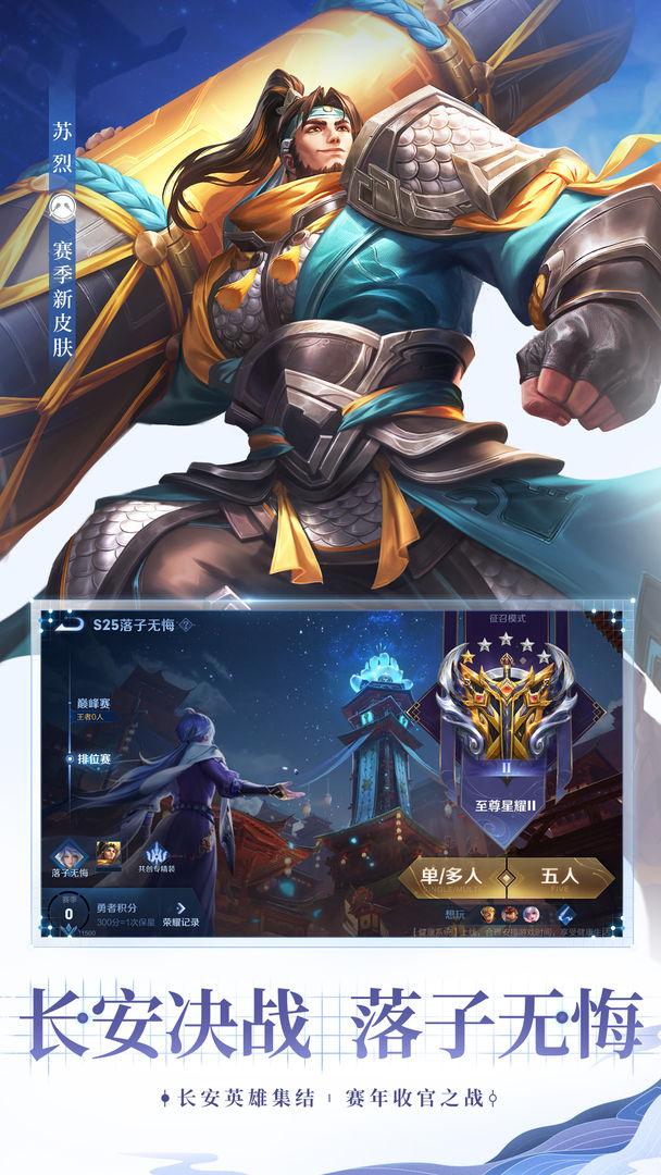 王者光荣2021最新版截图
