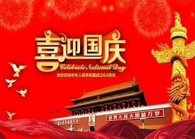 国庆祝福语简短精辟句子 国庆祝福语祖国的句子